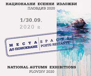 National autumn exhibitions 2020