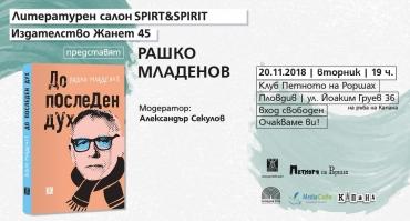 Рашко Младенов гостува в Пловдив