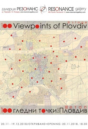 100 гледни точки към Пловдив