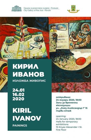 Живописецът Кирил Иванов със самостоятелна изложба в Градската художествена галерия