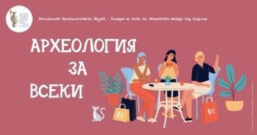 """""""Жената в тракийското общество"""" открива инициативата """"Археология за всеки 2020"""""""