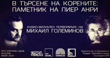 Аудио-визуален спектакъл за ценители-меломани ще представят в Пловдив