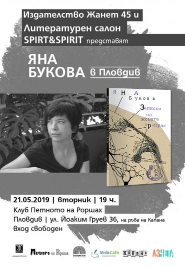 """Яна Букова представя """"Записки на жената призрак"""" в Пловдив"""