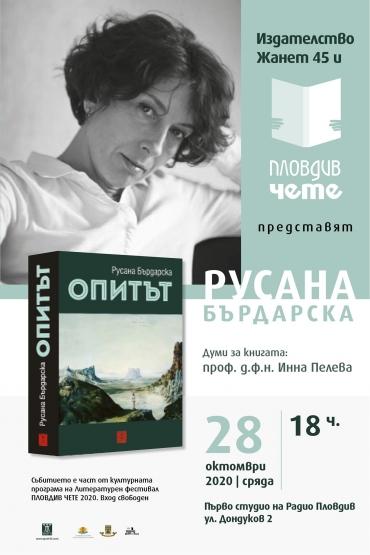 """Русана Бърдарска представя книгата си """"Опитът"""" в Пловдив"""