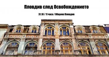 Free Plovdiv Tour ни води на разходка в Пловдив след Освобождението