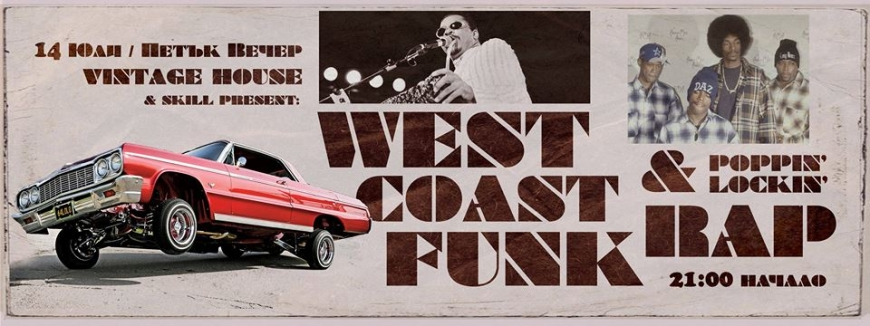 Skill presents: WEST COAST FUNK & Popppin' Lockin' RAP vol.2