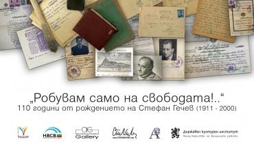"""Изложбата """"Робувам само на свободата!.."""" гостува в Пловдив"""