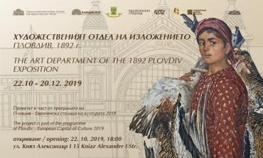 ГХГ представя изкуството от Първото българско изложение