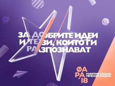 ФАРА 2018 събира рекламна агенция и клиент
