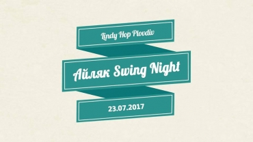 Айляк Swing Night