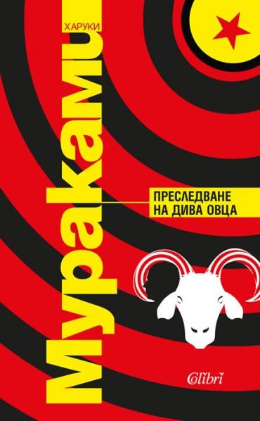 """Ново издание на """"Преследване на дива овца"""" по желание на читателите"""