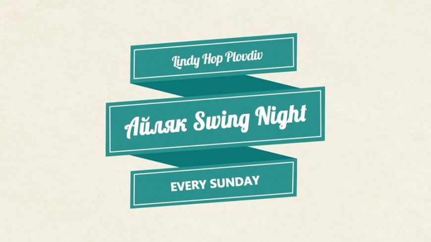 Айляк Swing Night