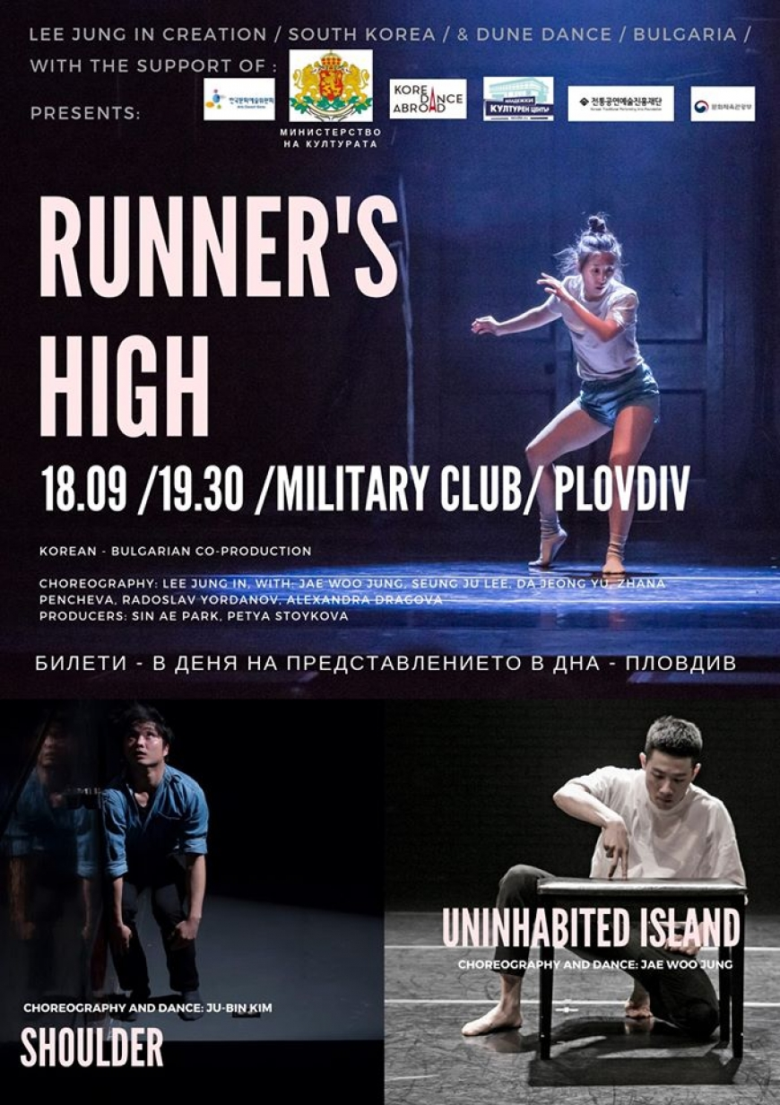 Runner's high in Plovdiv