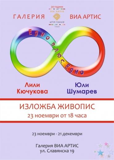 """Пловдивската галерия """"Виа Артис"""" чества юбилей с изложба на първите си автори отпреди 20 години"""
