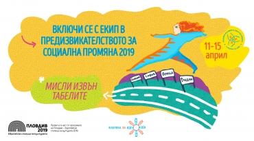 Приключенски формат свързва млади и стари в името на нови решения за старите проблеми на селата в България