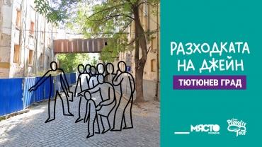 Опознай квартала си, за да го обикнеш - Пешеходна разходка в Тютюневия град