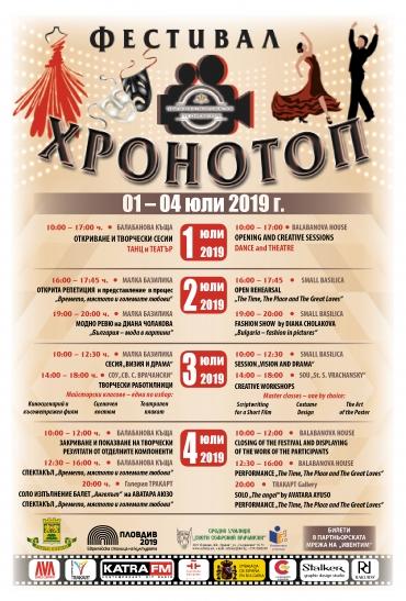 Нов фестивал в Пловдив помага на млади хора да направят първи стъпки в творческото начало
