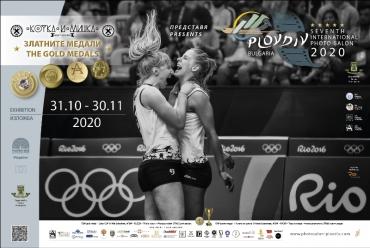 Фото салон Пловдив 2020 гостува в Капана със златните медали в VII-мото издание