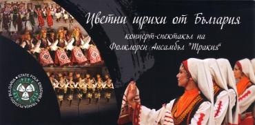 """Ансамбъл """"Тракия"""" с концерт –спектакъл по повод Деня на будителите"""