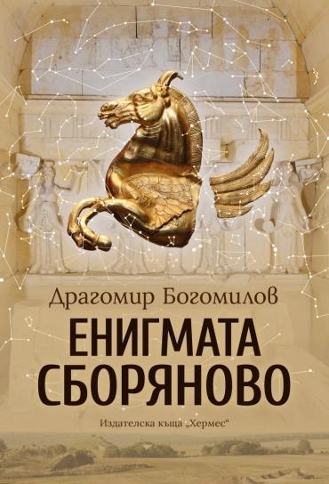 Интригуващи факти и любопитни хипотези за едно от най-мистичните места в България