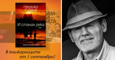 """""""И станах река"""" на Недялко Славов - ревю"""