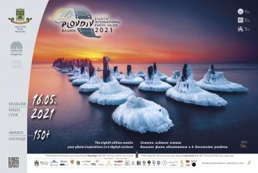 """Осми """"Международен фото салон Пловдив 2021"""" е отворен за участие"""