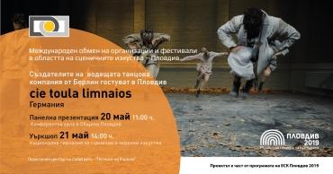 Водещи европейски танцови организации гостуват в Пловдив