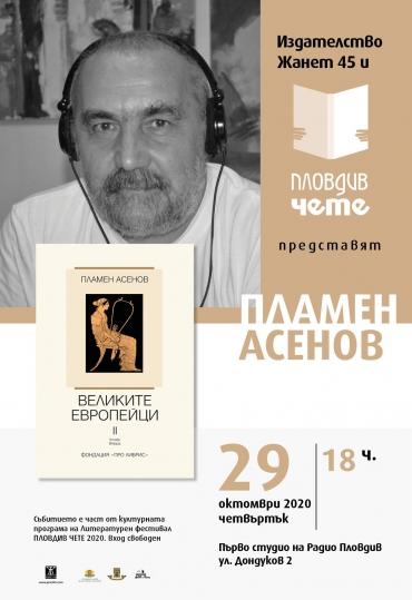 """С представянето на Втора част от книжната поредица """"Великите европейци"""" приключва програмата на Пловдив чете 2020"""