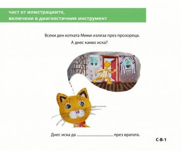 Създадоха първата специализирана диагностика за деца с различен майчин език в България
