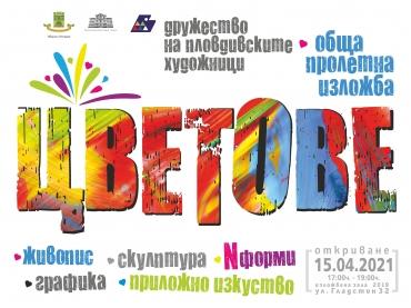 """ДПХ открива пролетната си изложба """"Цветове"""""""