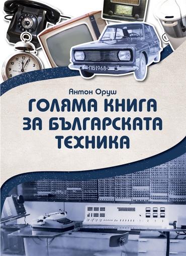 Издадоха първия албум за историята на българската техника