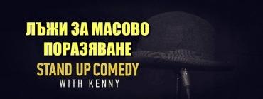Лъжи за масово поразяване - Stand up с Кени