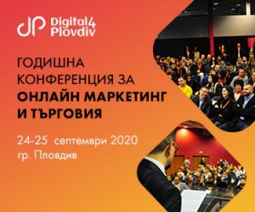 Digital4Plovdiv се завръща през септември с пето издание