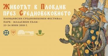 Започва Пловдивския средновековен фестивал