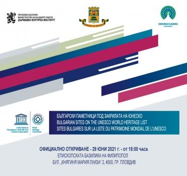Пловдив отбелязва 65 години от българското членство в ЮНЕСКО