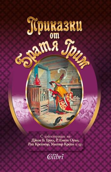 Ново издание на любимите приказки на братя Грим с разкошни илюстрации