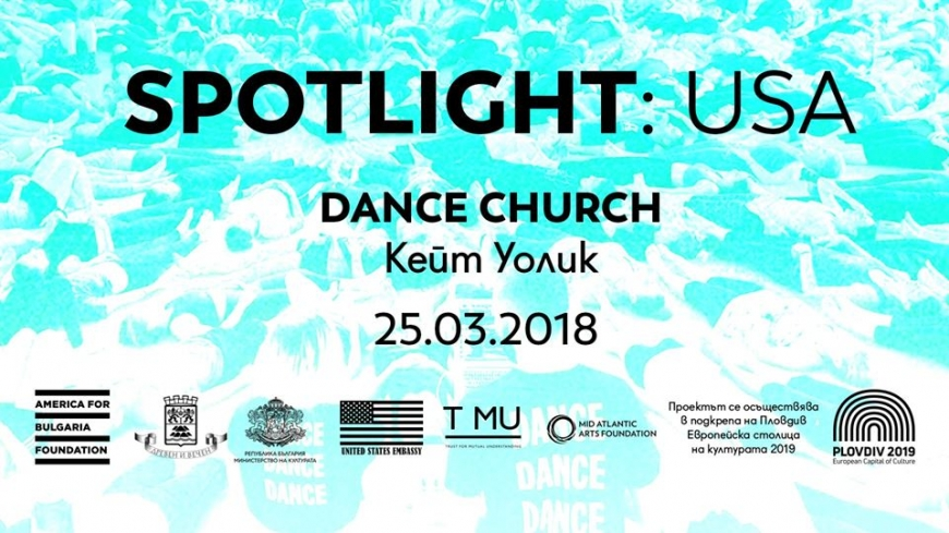 Spotlight: USA Dance Church с Кейт Уолик