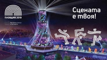 Канят жителите на града да участват в шоуто за старта на Европейска столица на културата