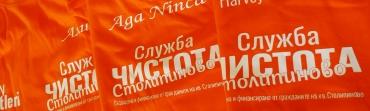 Пловдив 2019: Социално ангажиран проект в Столипиново