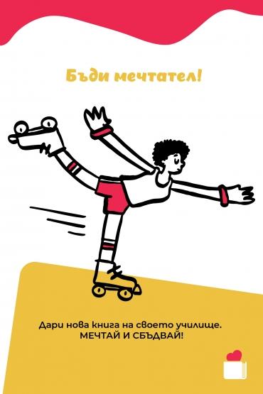 """Инициативата """"Купи 1 книга. Дари я на своето училище!"""" призовава учениците да се превърнат в съвременни будители"""