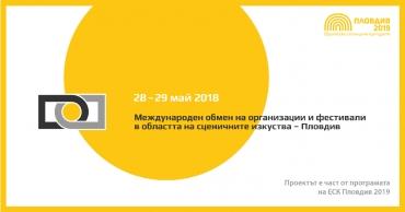 Танцовото и сценично изкуство на Европа със специален фестивал в Пловдив