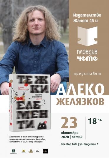 """Алеко Желязков представя своя дебютен роман """"Тежки елементи"""" в Bee Bop Cafe"""