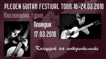 Концерт на Филипос Манолудис и Никлас Йохансен в град Пловдив