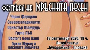 Фестивал на мръсната песен в Пловдив