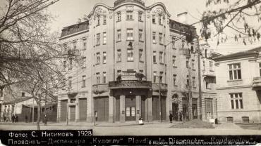 Архивите разказват: Под карантина през 1893