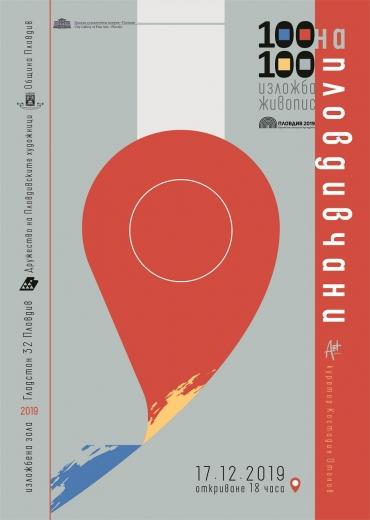 """Проектът """"100 на 100 пловдивчани"""" – с мащабна голямоформатна изложба в Зала """"2019"""" на улица """"Гладстон"""" 32"""