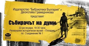 """Премиера на """"Събирачът на думи"""" в Пловдив"""