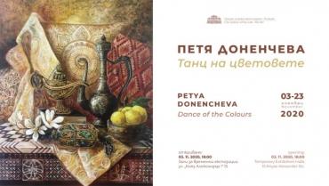 """Петя Доненчева с изложба живопис """"Танц на цветовете"""" в ГХГ"""