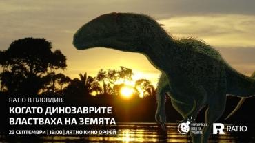 """Вжите света """"Когато динозаврите властваха на Земята"""" в Лятно кино """"Орфей"""""""