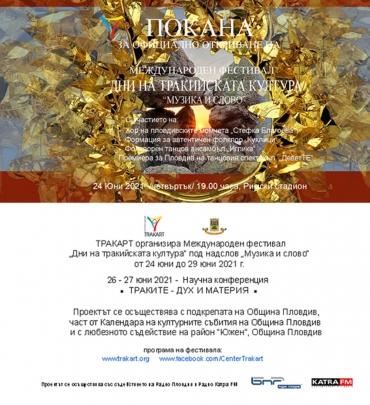 """Запчва фестивалът """"Дни на тракийската култура"""""""